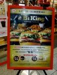 """Bi-King"" promotional ad"