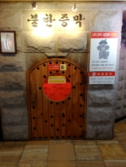 super hot sauna in the jimjilbang