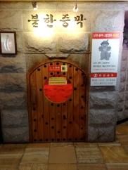 super hot sauna in the jimjilbang